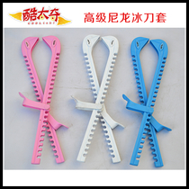 Nylon color ice knife shoe knife set pattern ice knife ball knife protective sleeve ice knife knife set