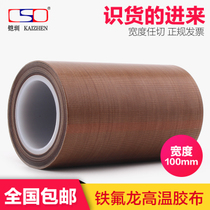 Teflon tape 973A Wear-resistant insulated PTFE glass fiber Teflon high temperature tape 0.13*100mm