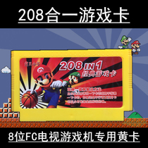 Overlord small game card 208 in one 8-bit TV game yellow card Contra Super Marie snowman brothers