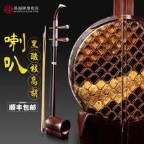 National musical instrument Shanghai Wu Yue brand Black Acid branch Horn High Hu Shanghai craft with piano box accessories