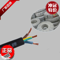 GB copper hoist wire and cable YZ3*4 1*2 5 rubber cord (can be cut zero)