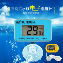 Sensen aquarium thermometer fish liquid crystal water temperature meter tropical fish electronic water temperature instrument fish tank aquarium temperature