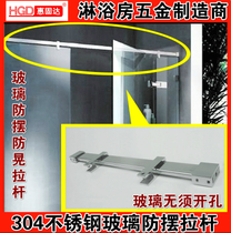 304 stainless steel square tube A shaped shower room pull rod bathroom glass fixed anti-swing anti-shake lever