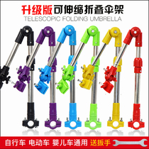 Bicycle umbrella stand mountain bike umbrella stand electric car sunshade umbrella stand battery car stainless steel umbrella support frame