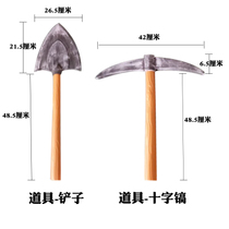 Childrens day dwarf Savage props shovel cross stage drama drama props tools