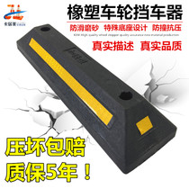Parking spaces locator rubber plastic block car wheel stopper car stop parking deceleration with car stalls anti-collision block