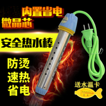 Hot and fast water stick barrel hot water heating stick electric stick dormitory water heater bath hot fast