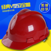 Site Construction casque Big anti-smash protection menant casque de construction libre d'impression de ventes directes d'usine