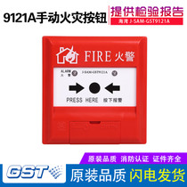 Bay Hand Report J-SAM-GST9121A Manual Fire Alarm Button Fire Alarm Switch Without Key