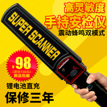 Security instruments high-precision handheld metal detector examination room mobile phone detector wood probe nail rechargeable