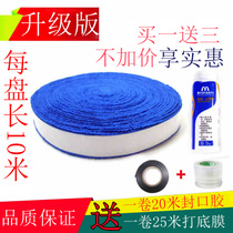 Towel glue badminton racket large dish towel hand glue thickened non-slip fishing rod sweat band thin section winding band