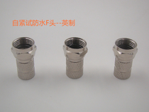 Self-tightening test inch f head 75-5 coaxial with f head inch f head one yuan a