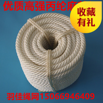 Cleaning rope twist rope Wu Kuan core rope Aerial Work Safety high-strength polypropylene nylon rope