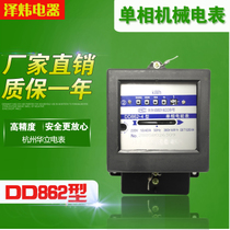 Single-phase electric meter meter mechanical Table 2 5-10A factory direct sales volume another DD862