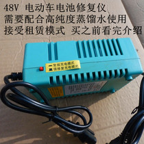 48V electric vehicle battery strong repair charger repair instrument with distilled water effect good support rental