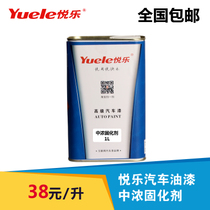 Automotive paint general curing agent 1L paint drier fast drying agent varnish paint fluorocarbon hardener