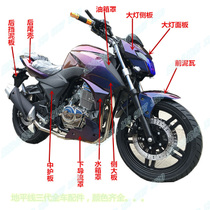 Horizon three generations of motorcycle accessories Jin Yi Shell sub-street car xingbang plastic tianxi lamps N3 full set of car shell