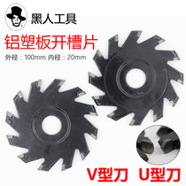Black tool aluminum plastic plate slotted chip v u type cutting sheet aluminum plate slotted knife keyway knife Gong milling cutter