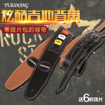 YUEDONG GUITARE STRAP BALLAD CLASSIC NEW LEATHER TIDAL ELECTRIC GUITAR BASS SHOULDER STRAP PADDLE BAG ACCESSOIRES