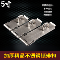 Stainless steel door buckle can be added to lock door buckle cabinet buckle wall buckle 5 inch small lock lock row
