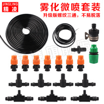 Single outlet atomizing micro-nozzle drip irrigation automatic watering device cooling spray gardening nozzle mouth irrigation micro-spray