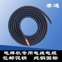 Welding machine welding wire welding wire national standard cable 16 25 35 50 70 square copper welding wire