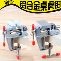 Juntuo mini desktop vise mini small vise clamp workpiece table welding auxiliary model table vise