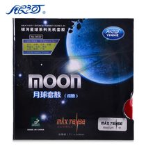 Genuine Milky Way Moon Table Tennis rubber astringent anti-rubber rubber fast arc ring type inorganic table tennis racket rubber