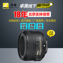Nikon mouth 501 8g portrait fixed focus lens 50 1 8 SLR wide angle f1 8 large aperture 50mm 1 8g