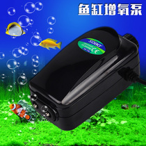 SOBO songbao fish tank oxygenator pump aquarium playing oxygen oxygen pump oxygenator pump koi fish parrot fish playing Bubble pump