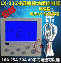 LX-036HTB floor heating thermostat electric floor heating thermostat Chinese programming electric film thermostat 16A25A30A
