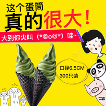 26°degree bamboo charcoal crisp egg cone waffle cone Egg Roll Ice Cream Shell commercial crispy cup ice cream cone