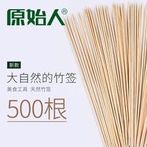 Primitive barbecue bamboo sticks shish kebab kebab hot dog disposable bamboo sticks barbecue tools 500pcs