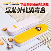 Private chopsticks spoon disinfection machine deep ultraviolet disinfection box student portable tableware sterilization storage box