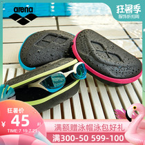 Arena Arina swimming goggles box men and women children swimming glasses box with waterproof anti-fog storage box swimming equipment