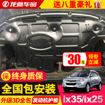 Beijing modern 18 19 new generation ix35 engine under the guard ix25 chassis armor modification
