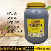 () Lee Kum Kee oyster fresh oyster sauce 6kg (6kg) barrels catering special barrels of fuel consumption seasoning