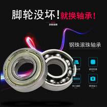 Caster hardware accessories bearing steel ball bearing 608 6001 6002 6202 6203 6303 variety