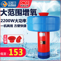 Chenyuan fish pond oxygen machine automatic floating water pump drainage irrigation aquaculture pond oxygen machine oxygen pump
