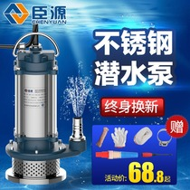 Chenyuan submersible pump 220v stainless steel manure pump sewage pump high lift small agricultural household pumps