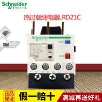 Schneider thermal relay 220V overload protection 380V overheated three-phase thermal overload relay LRD21C.