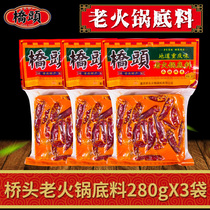 Bridge handmade butter spicy old pot bottom material 280g*3 bags Chongqing specialty spicy incense pot string string seasoning