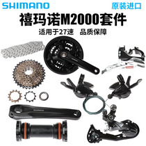 SHIMANO Shimano M2000 Kit 9 27 speed mountain bike transmission front and rear dial upgrade