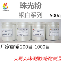 Pearlescent powder chemical pigment Mica pigment Silver Series pearlescent powder 200 mesh -1000 mesh specifications 500 g