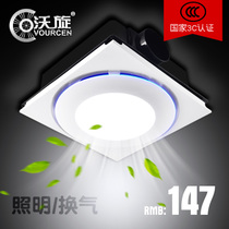 Watt integrated ceiling lamp lighting exhaust fan LED lamp two in-all ventilation belt lamp ceiling electrical suction top Mute