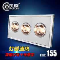 Wo spin integrated ceiling lamp Yuba warm aluminum buckle three lights 825w waterproof explosion-Pro heating lamp 3 lights Yuba