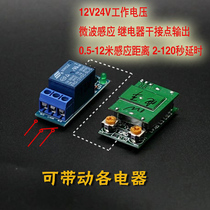 Micro-ondes Radar Induction Switch module 12V24V nœud sec humain véhicule mobile capteur