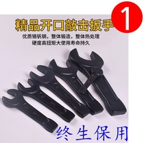 De deer tapping opening wrench hammer wrench plum dual-use heavy-duty thickening straight handle large carry tapping opening
