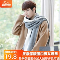 Scarf female mens winter new 100-year-old Korean version of the couple color mens wool thickened neck student scarf long.