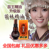 2 Bottle Miao Sister soothing Essential oil (on the same day) Miao Bee Miao Wang Essential oil upgrade Miao sister essential Oil